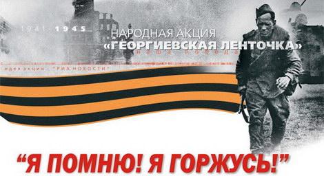 Георгиевская ленточка - акция